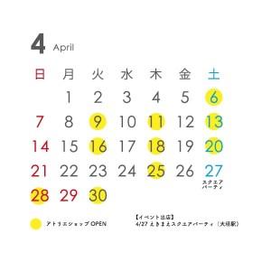 2019年4月のアトリエショップカレンダー