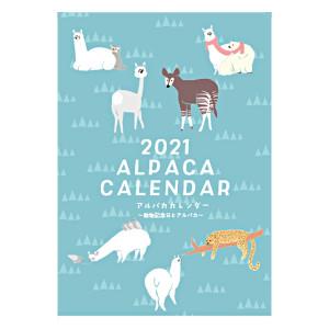 発売中のアルパカカレンダー 2021年の祝日変更につきまして