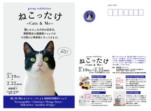 猫雑貨POP UP STORE 神楽坂にて開催