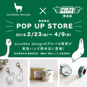 2018.2/23(金)〜東急ハンズ熊本店での販売開始