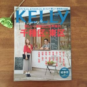 [メディア掲載]名古屋の女性雑誌KELLy10月号に掲載されました