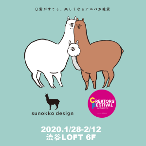 creators festival in渋谷LOFTに参加します