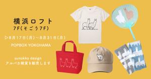 横浜ロフト7F にてアルパカ雑貨の販売