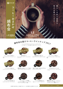 [香福屋様]コーヒー豆 頒布会フライヤー
