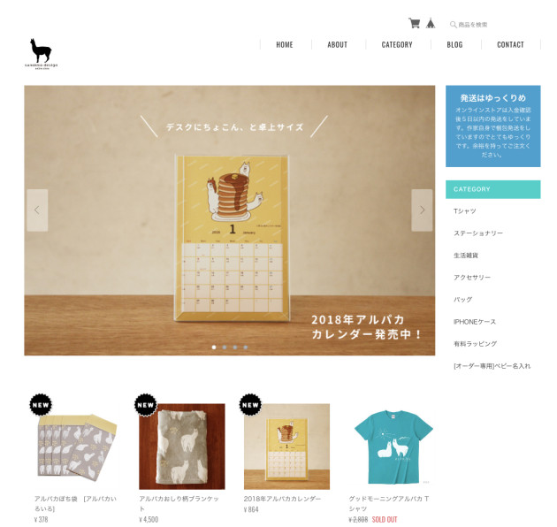 sunokko design オンラインストア